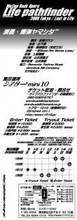 lp2008_flyer2b