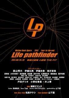 lp2011_flyer1