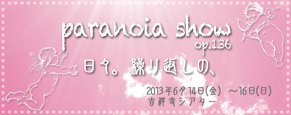paranoia show