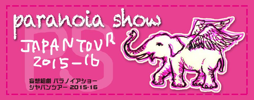 JAPAN TOUR 2015-16