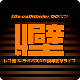 Life pathfinder 4W