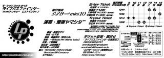 lp2008_flyer1b
