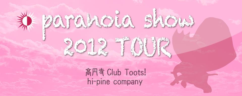 ps2012tour