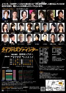 lp2010_flyer2