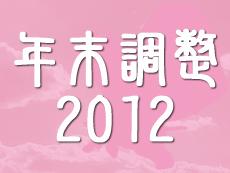 年末調整2012