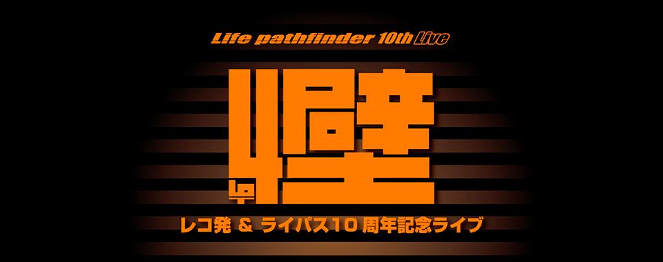「LP4W」レコ発&ライパス10周年記念ライブ
