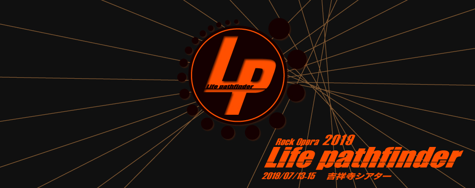 「Life pathfinder 2019」クルー募集